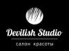 Devilish Studio, салон красоты Томск