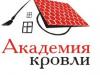 АКАДЕМИЯ КРОВЛИ Томск