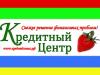 КРЕДИТНЫЙ ЦЕНТР Томск