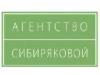 АГЕНТСТВО НЕДВИЖИМОСТИ СИБИРЯКОВОЙ Томск