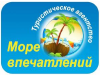 МОРЕ ВПЕЧАТЛЕНИЙ, туристическое агентство Томск