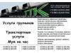 ТТК Томск