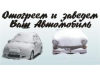 Автоотогрев Томск