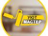 УЮТ МАСТЕР Томск