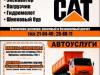 Avto_ru70 Томск