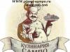 САМПО Кулинария Томск