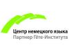 Центр немецкого языка Томск