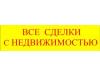 АБСОЛЮТ ПЛЮС, Агентство недвижимости Томск