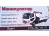 ТРАНСТОМСК Томск