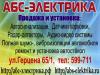 АБС-электрика Томск