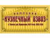 КУЗНЕЧНЫЙ ВЗВОЗ, производственная компания Томск
