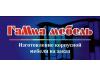 ГАММА МЕБЕЛЬ Томск