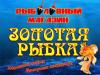 ЗОЛОТАЯ РЫБКА, магазин Томск